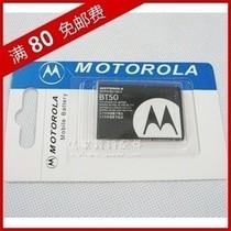 原装正品Motorola摩托罗拉BT50 W360 W213手机电池电板不满意包退 价格:33.00