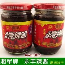[永丰辣酱] 湖南双峰特产 湘军牌 麦子酱 220克 正品300年老字号 价格:8.80