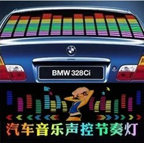 汽车音乐节奏灯 声控灯爆闪音乐灯LED冷光片装饰灯 音频灯气氛灯 价格:5.00