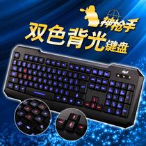 【开发票】包邮背光键盘神枪手游戏键盘 USB台式电脑有线发光键盘 价格:50.00
