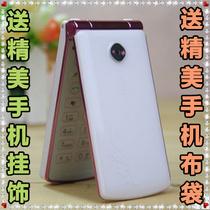 正品特价海尔M330翻盖女性音乐手机 QQ 可爱女生学生手机双卡双待 价格:134.00