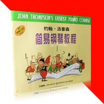 正版批发 新版小汤  约翰汤普森简易钢琴教程(1)教材入门书籍一 价格:10.00