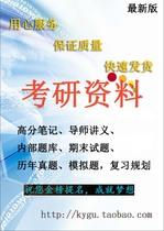 上海交通大学(专业学位)作物专业遗传学全套考研资料笔记课件 价格:170.00