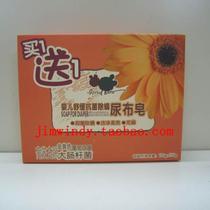 贝比拉比婴儿舒缓抗菌除螨尿布皂(买一送一) LGH0384 婴儿洗衣皂 价格:13.00