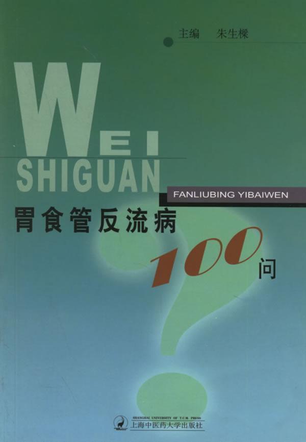 胃食管反流病100问 假一罚十 价格:10.00