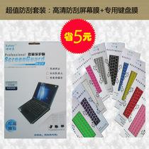 联想ThinkPad E135 33597AC 专用键盘膜+高清防刮屏幕膜 价格:19.60