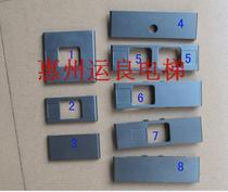 惠州运良电梯配件日立电梯外呼操纵箱树脂灰色小面板拼块按钮板 价格:18.00