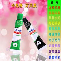 卡夫特AB胶水 模型胶 速干透明 环氧树脂胶 3吨环氧胶 送手套 价格:16.00