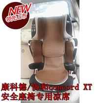德国CONCORD 康科德/协和transformer XT安全座椅凉席 价格:130.00