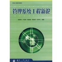 正版包邮/系统工程系列教材:管理系统工程新论/薛惠锋,等著 价格:28.00