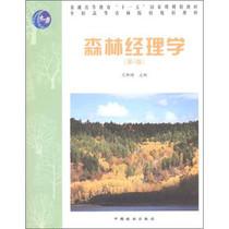"""正版包邮/森林经理学(第4版)/普通高等教育""""十一五""""国家级规 价格:35.90"""