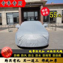 长城腾翼C30 C20 C50哈佛H6 H3 M4炫丽赛骏 汽车衣 车罩 防晒防雨 价格:55.00
