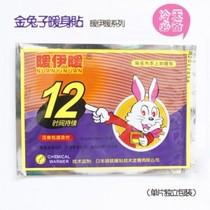 紫色金兔子暖贴 ��宝宝贴 保暖贴 发热贴 暖身贴 暖宫贴 价格:0.87