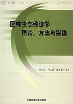 <区域生态经济学理论、方法与实践>胡宝清 等 著,中国环境科学 价格:133.50