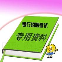 2013-4年交通银行上海分行校园/社会招聘考试笔试面试资料习真题 价格:19.00