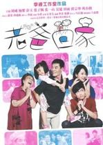 正版 电视剧 老爸回家 高清珍藏版12DVD 张一山 杨紫 价格:130.00