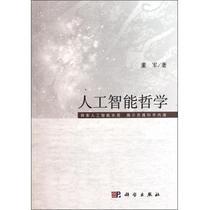 人工智能哲学 书籍正版 董军 价格:29.40