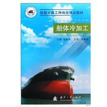 船体冷加工船舶主体工种岗位培训教材 金鹏华 商城 正版 书籍 价格:14.70