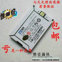 中兴H5000电池 C331电池 C6100电池 Li3708T42P3h553762电池 价格:25.20