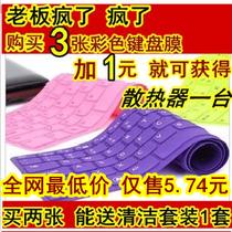 联想笔记本键盘膜B460/V460/Y450扬天B460笔记本键盘保护膜 包邮 价格:5.74