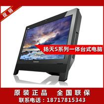 联想商用扬天一体机电脑S510-20 S316 S320 S322 G2030 2G 500G 价格:2430.00