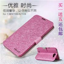 三星note2手机套N7100/7108原装皮套N719/7102保护套N7108D手机壳 价格:38.00