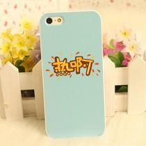 象牙白边 夏天蓝色热啊iphone5手机套iphone4 4s保护壳苹果手机壳 价格:25.20