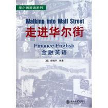 走进华尔街(金融英语)/华尔街英语系列 (美国)裔锦声|译者 价格:30.40