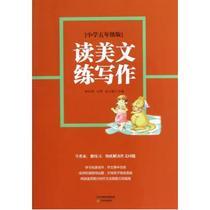 读美文练写作小学5年级版 林玲�//音渭//赵玉敏 正版书籍 价格:17.57