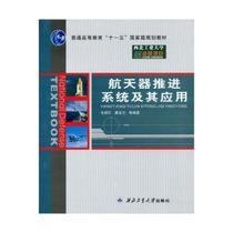 航天器推进系统及其应用 毛根旺 等 正版书籍 价格:43.50