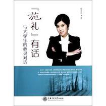 施礼有话(与大学生的心灵对话) 施索华 正版书籍 教育 教育 价格:22.32