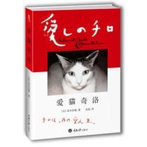 爱猫奇洛 (日),荒木经惟 著 金晶 译【秒杀包邮啦】 价格:35.15