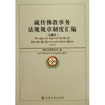 藏传佛教事务法规规章制度汇编汉藏文 国家宗教事务局 正版书籍 价格:15.20