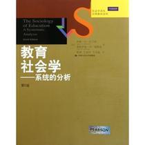 教育社会学--系统的分析(第6版)/经典教材系列/社会学译丛 价格:35.06