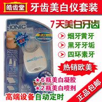 强效牙齿美白仪 洗牙粉洁牙粉 速效去黄牙黑牙烟牙去烟渍正品包邮 价格:88.00