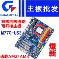 全固态供电!技嘉770 MA770-US3 AMD 940 AM2 AM3四核游戏主板 价格:108.00
