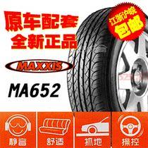 正新玛吉斯轮胎185/65R14 MA652 86H三菱蓝瑟/菱帅/菱悦 别克凯越 价格:318.00