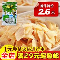 泰国零食 SAMUI苏梅 香酥烤椰子片 椰子干 40克 泰国进口特产 价格:2.60