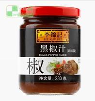 李锦记黑椒汁/黑胡椒酱/黑椒牛排必备 黑胡椒汁 价格:16.00