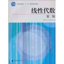 """线性代数(第2版)/普通高等教育""""十一五""""国家级规划教材 南京 价格:11.00"""