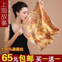 上海故事 正品100%桑蚕丝绸围巾新款女士喷绘真丝缎面丝巾小方巾 价格:65.00