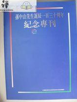 孙中山先生诞辰一百三十周年纪念专刊(16开)/中国国民党革命cb 价格:35.00
