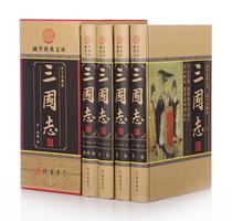 三国志/全集 线装四册 文白对照书三国演义 正版 包邮 当天发 价格:70.00