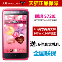 正品 Lenovo/联想 S720i 双核1.2G 4.5寸双卡双待 超薄女性手机 价格:749.00