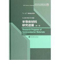 半导体材料研究进展(第1卷)(精)/材料科学与工程著作系列 价格:109.60