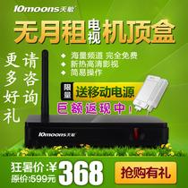 送鼠标返现 10moons/天敏 电视精灵elf网络电视机顶盒高清播放器 价格:368.00