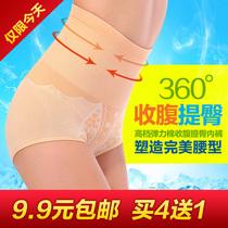九块邮 女士高腰塑身收腹裤 无痕提臀三角内裤大码弹力棉薄款 价格:9.90