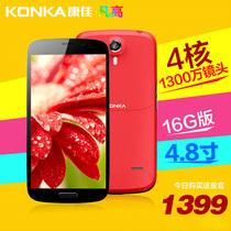官方店KONKA/康佳 V981【顺丰包邮+发票】四核安卓智能手机 16G版 价格:1399.00