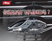 正品雅得YD118响尾蛇遥控飞机/陀螺仪/28CM机身/稳定耐摔 价格:125.00