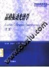 【热卖】晶格振动光谱学 张光寅等编著 价格:21.00
